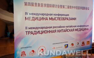 Konf Jekateringburg 3